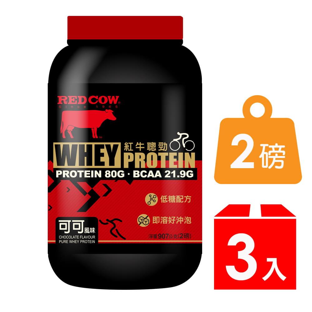 【紅牛聰勁】即溶乳清蛋白-可可風味/2磅(3罐) 0