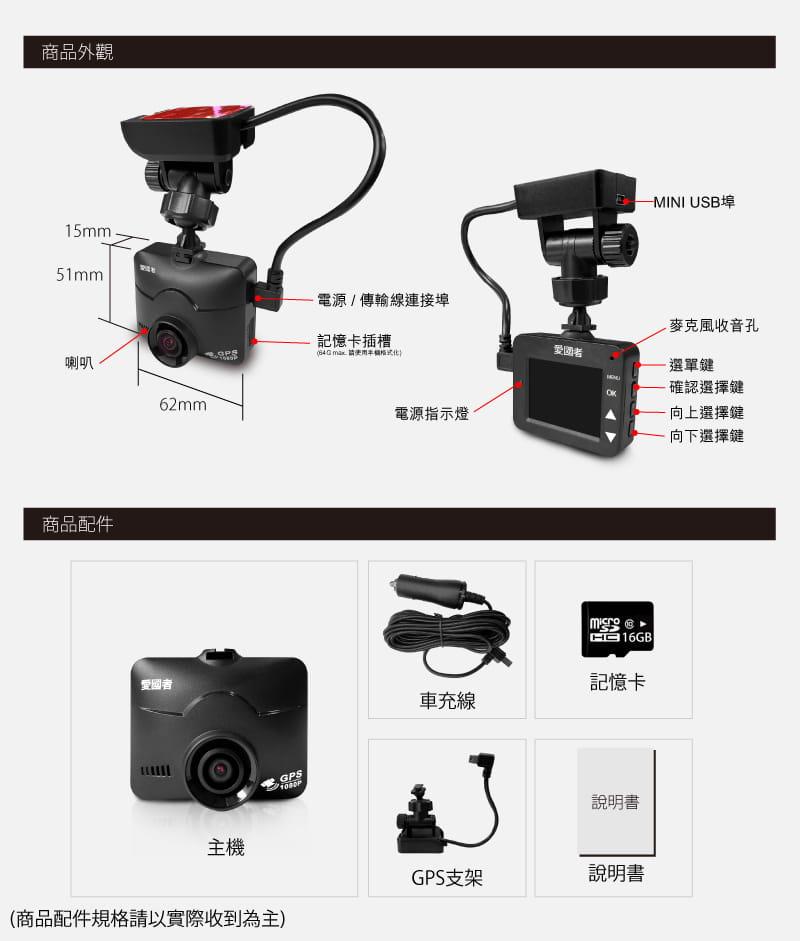 【愛國者】 UB9G 1080P夜視星光級GPS測速行車記錄器(送16G記憶卡) 5