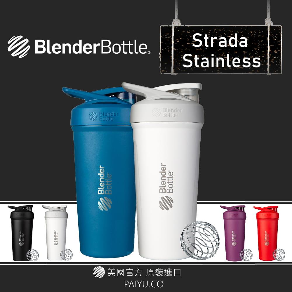 【Blender Bottle】Strada系列|雙層不鏽鋼|卓越搖搖杯|24oz|5色 2
