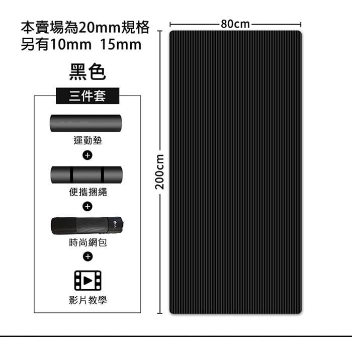 [X-BIKE]加大超厚款 20mm厚 200x80cm 男版瑜珈墊 XFE-YG22 8