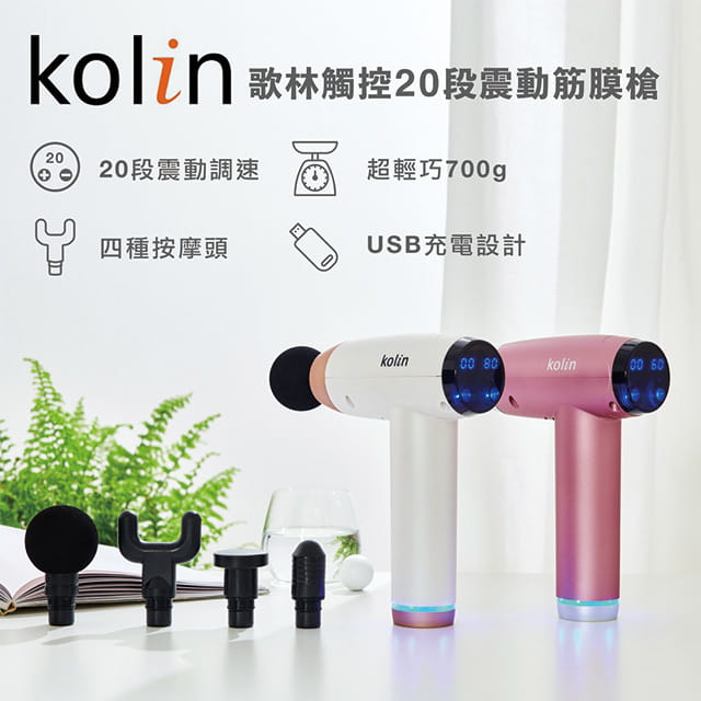 Kolin歌林觸控20段震動筋膜槍(幻粉紫/鉑金白)