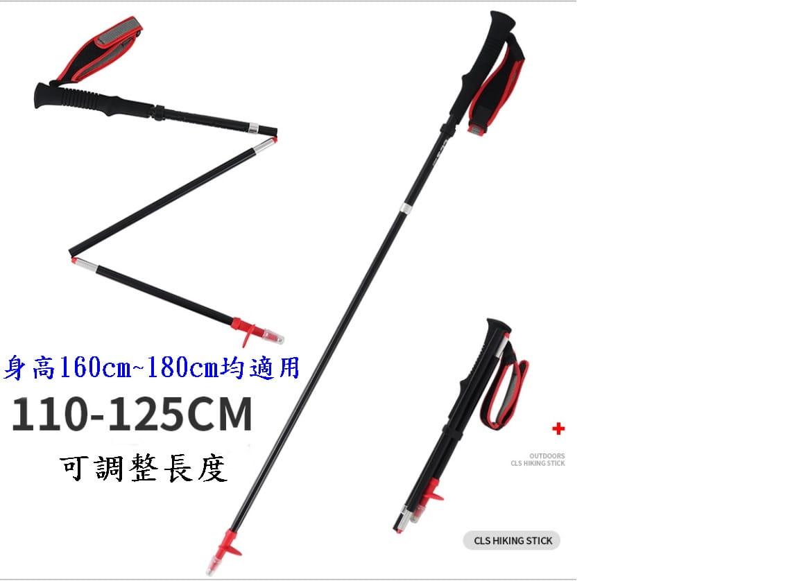 7075鋁合金超輕摺疊四節式外鎖型登山杖可調尺寸