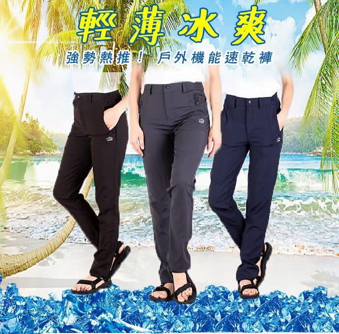 【CS衣舖】女版 戶外機能 防曬 防蚊 登山露營 涼爽休閒褲三色 1
