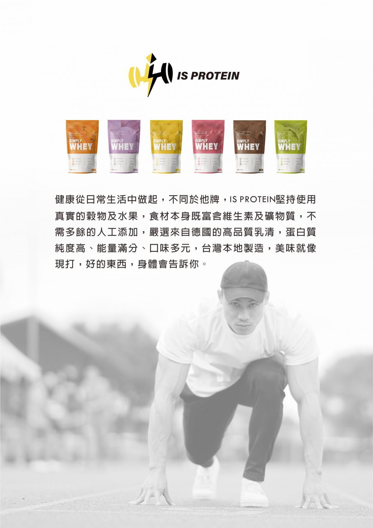 【LEXPORTS 勵動風潮】IS PROTEIN 乳清蛋白飲 - 單包裝(25g/包) 1