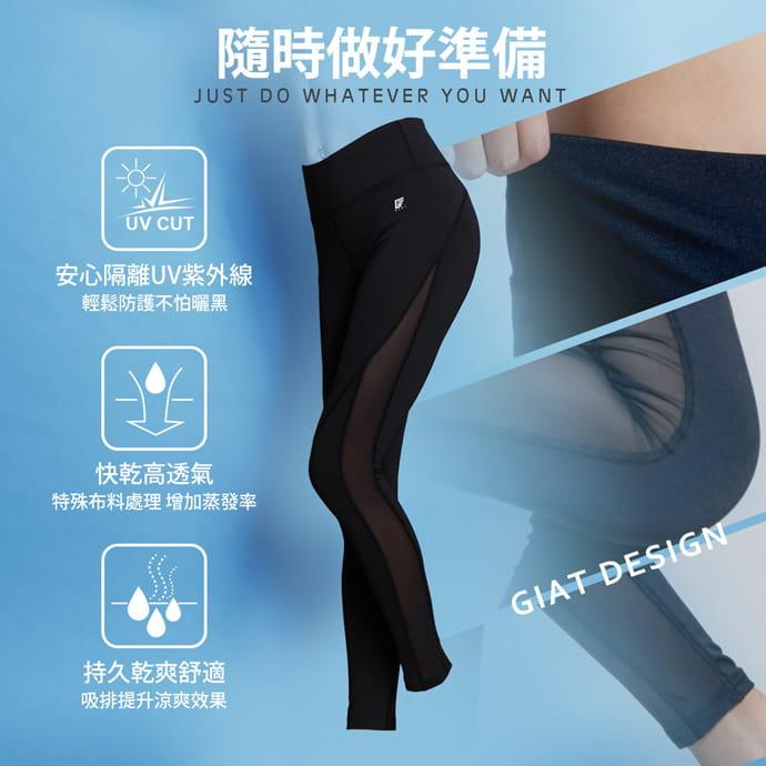【GIAT】台灣製UV排汗機能壓力褲(撩心網美款) 6