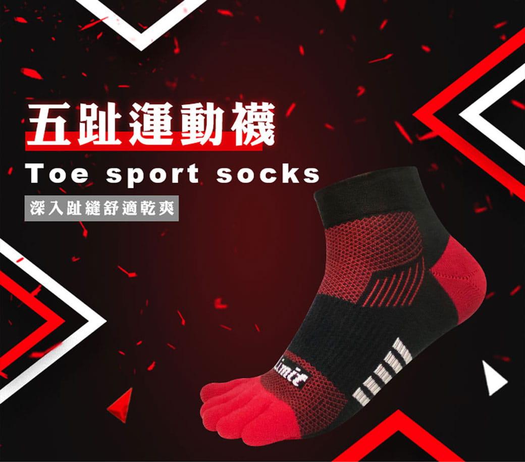 【力美特機能襪】五趾運動襪(黑紅) 2