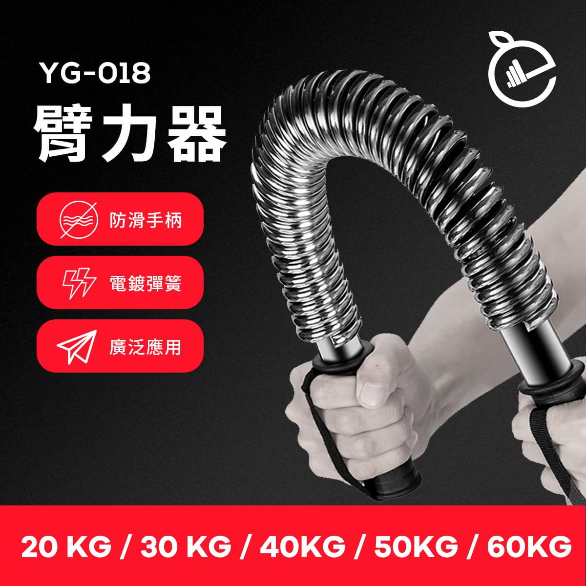 40公斤臂力器◆雙簧 臂力棒 彈簧棒 握力 腹肌 二頭肌 胸肌 伏地挺身 健肌器 重訓 健身舉重 0