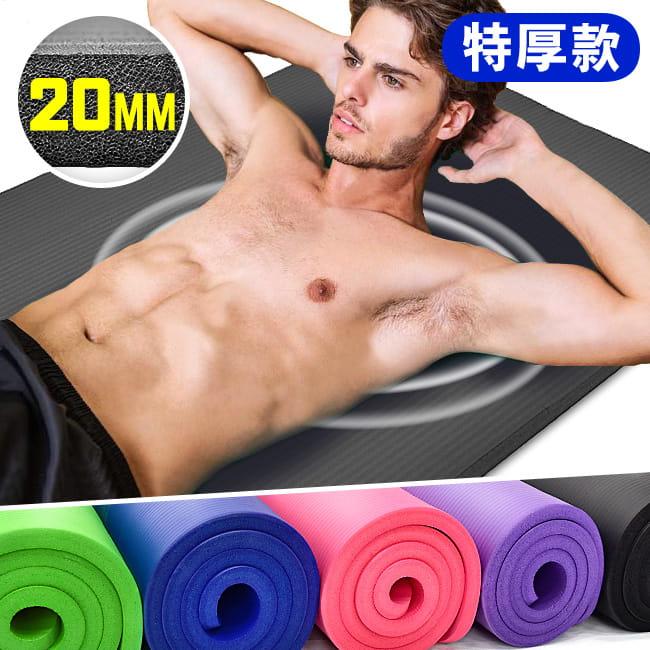 加厚20MM健身墊(送束帶) 瑜珈墊止滑墊防滑墊運動墊遊戲墊 0