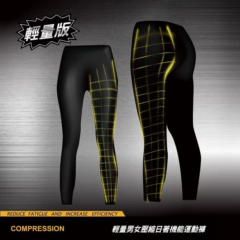 【AREXSPORT】輕量男女壓縮日著機能運動褲 1
