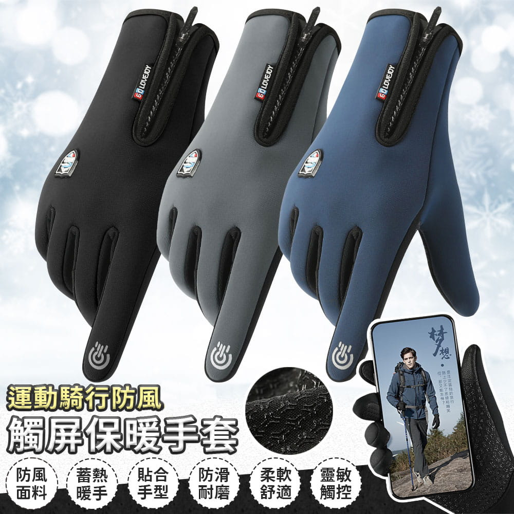 運動騎行防風觸屏保暖手套(3色任選) 1