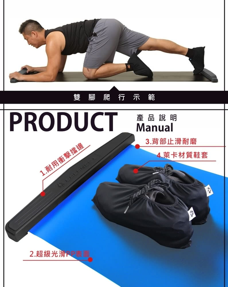 【BALANCE 1】橫向核心肌群訓練 滑步器豪華版230cm 6