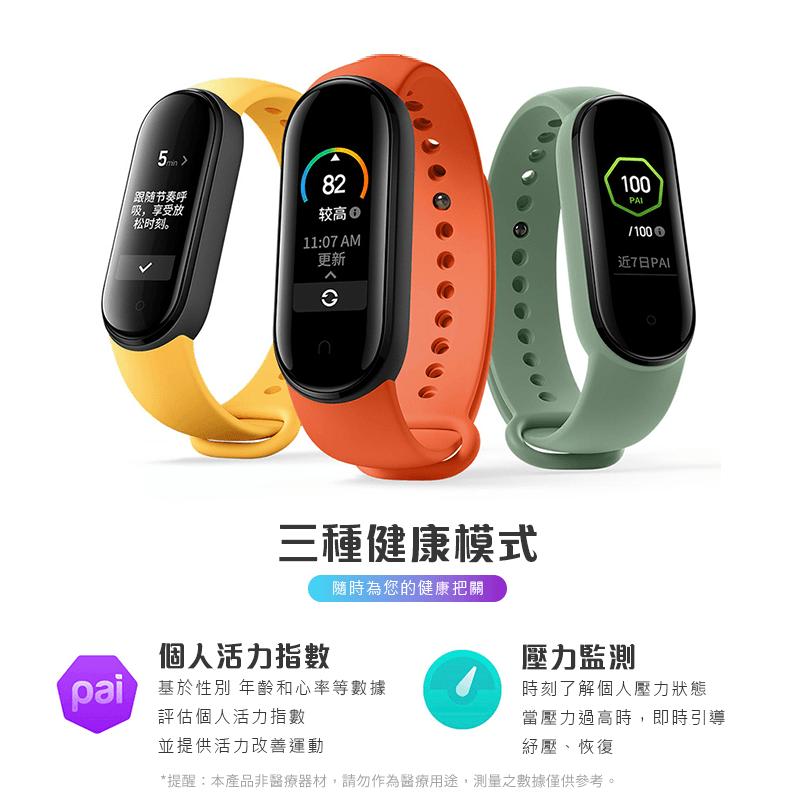 小米手環5 標準版 一年保固 標準版 智能手環 運動手環 5