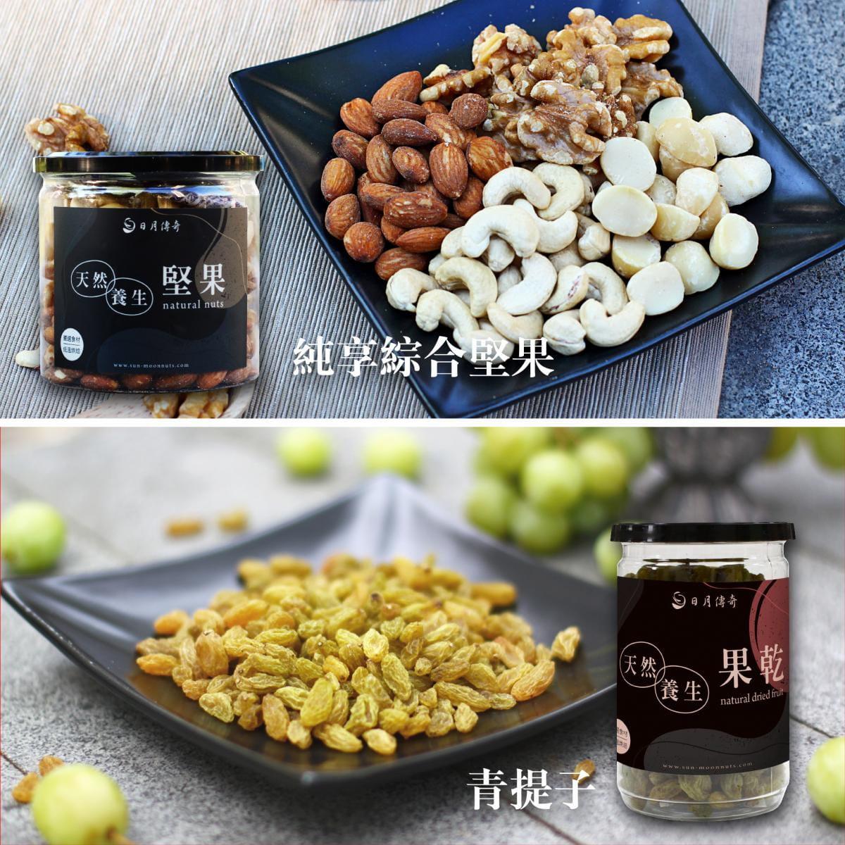 優惠組合-純享綜合堅果+青提子(2罐組)
