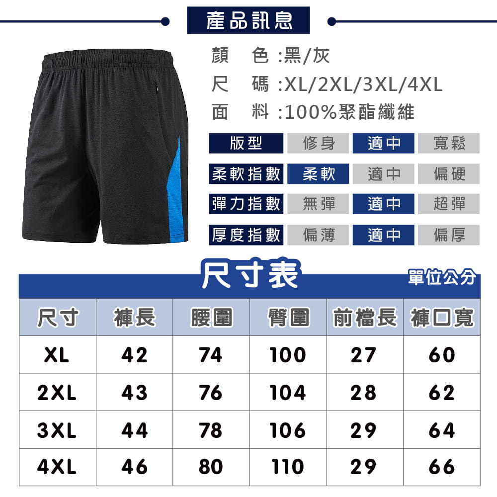 【NEW FORCE】輕量快乾鬆緊拉繩五分短褲-2色可選 11