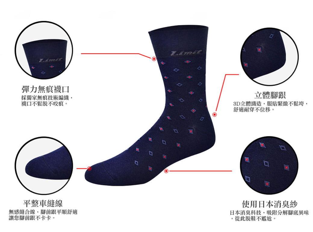 【力美特機能襪】經典紳士襪(丈青) 3