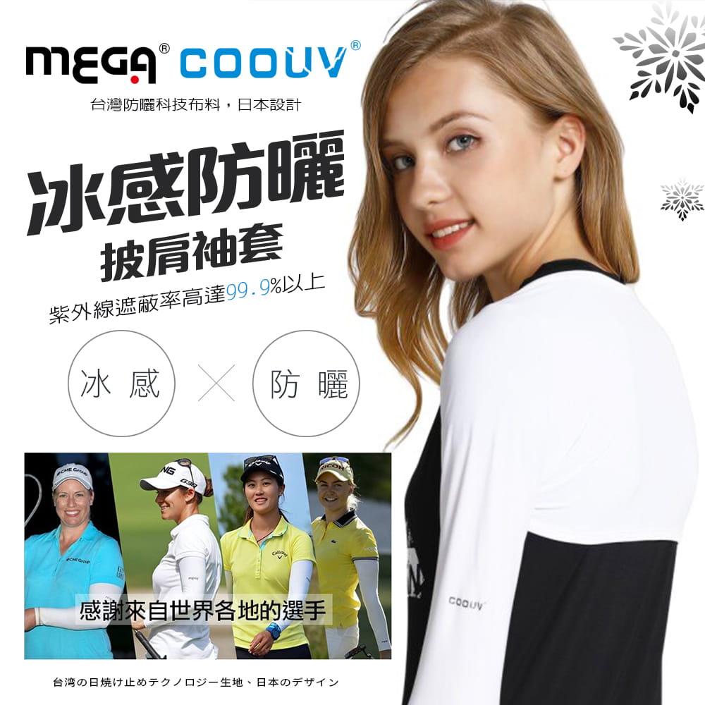【MEGA COOUV】防曬披肩冰涼袖套 高爾夫袖套 LPGA選手御用披肩袖套 0