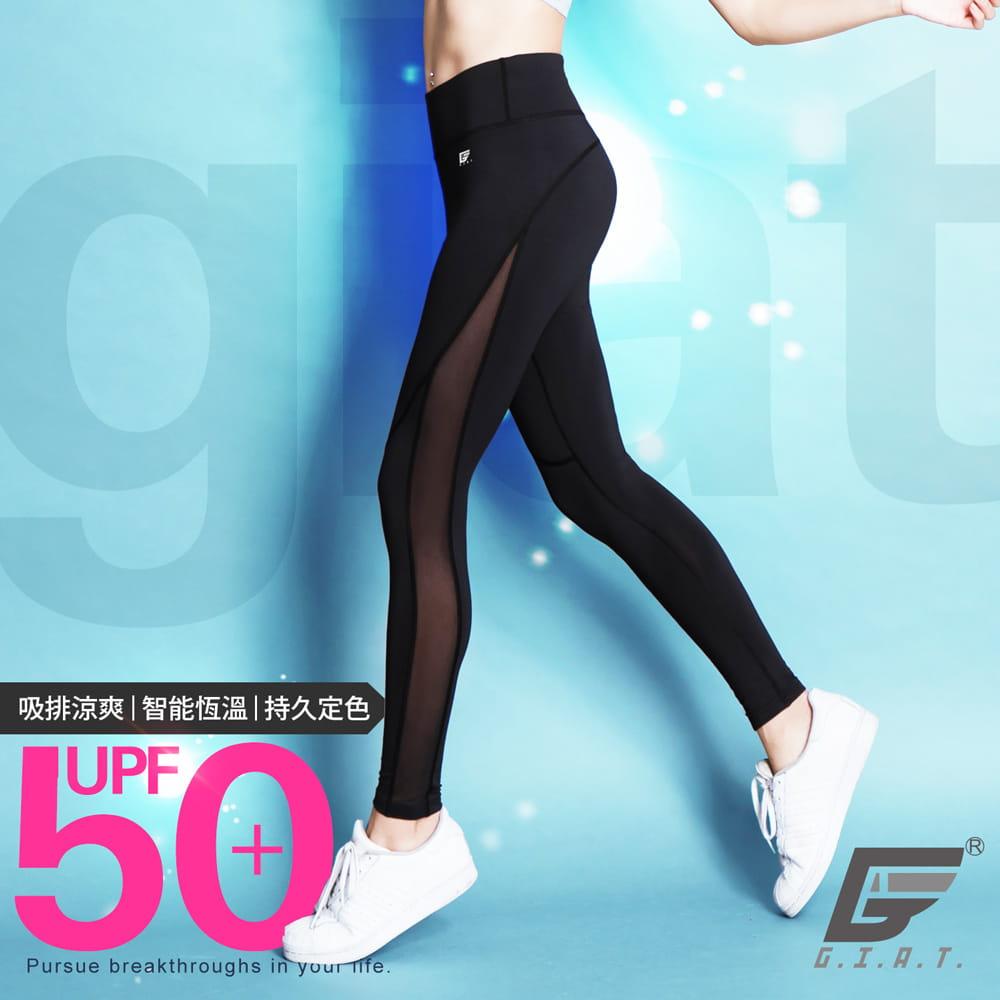 【GIAT】台灣製UV排汗機能壓力褲(撩心網美款) 0