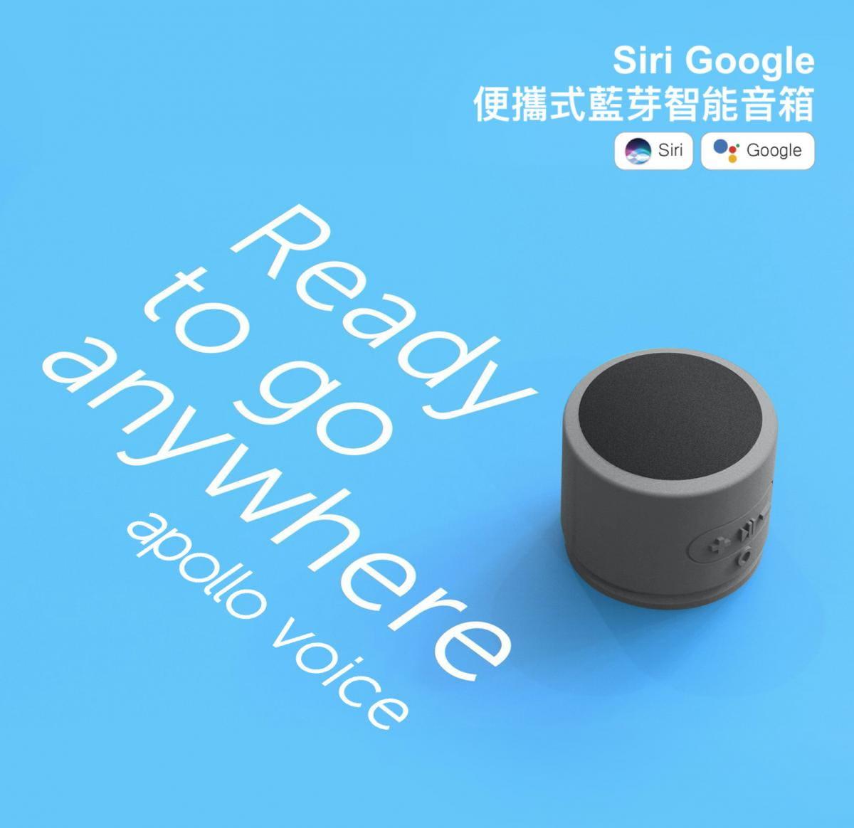 Addon Apollo Voice攜帶式Siri/Google藍芽智能音箱 0