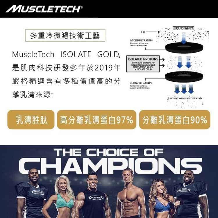 美國 Muscletech 金牌級分離乳清蛋白 2LBS  雙倍巧克力 2