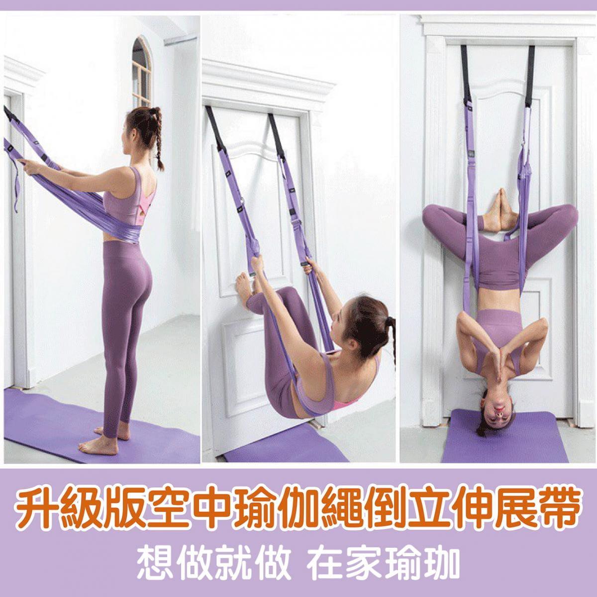 升級版空中瑜伽繩倒立伸展帶 0