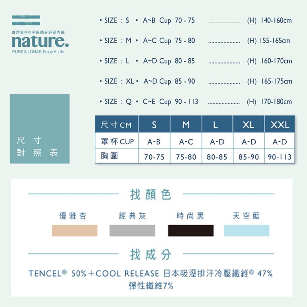 【樂活人生LOHAS 】台灣製 奧地利智慧科技涼感天絲棉運動內衣 19