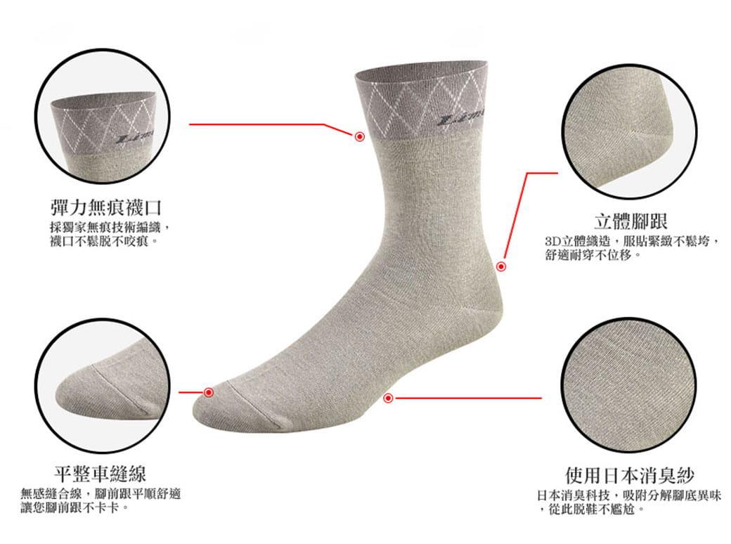 【力美特機能襪】經典紳士襪(菱格灰) 3
