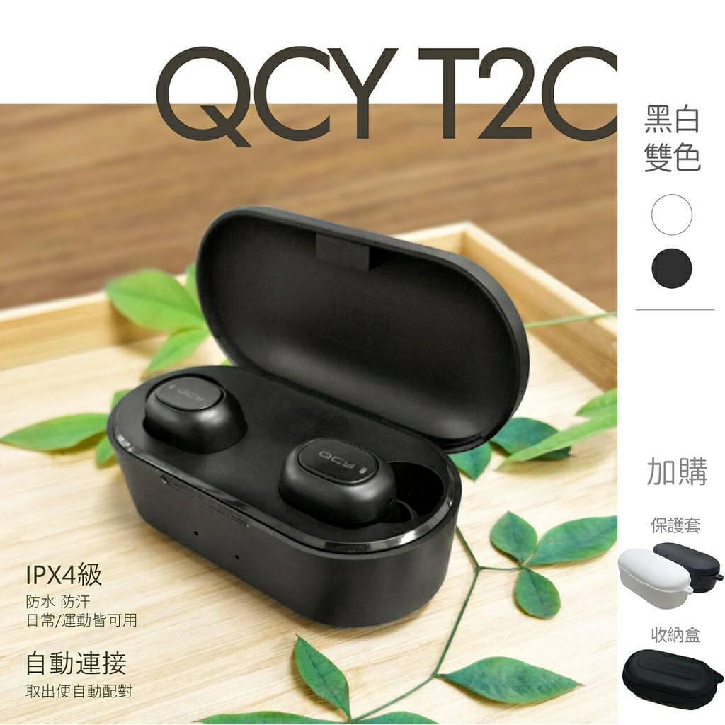 QCY T2C 藍芽5.0 藍芽耳機  運動耳機 Bluetooth T1S 迷你藍芽耳機 T1 0
