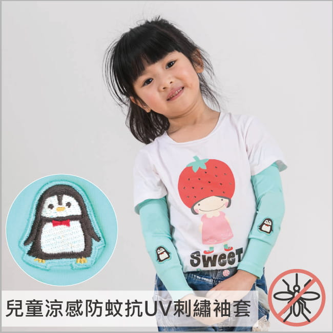 【Peilou】兒童高效涼感防蚊抗UV袖套-新款刺繡圖(多款可選) 4