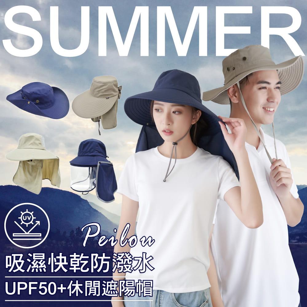 【Peilou】UPF50+多功能防潑水遮陽帽-男女款(3款可選) 0