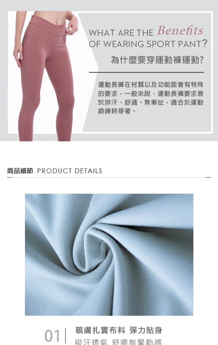 修飾腰線交叉收腹瑜珈運動褲-4色 3