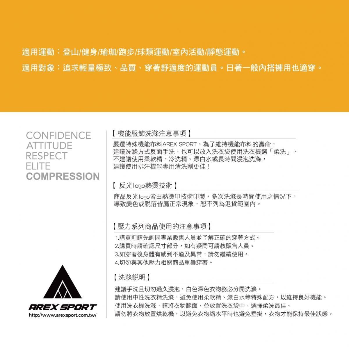【AREXSPORT】升級版輕量男女壓縮基礎型中腰機能運動褲 11