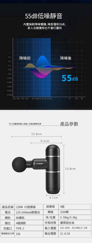 【美國LIDAK】V2 USB電動按摩槍/鋁合金筋膜槍 肌肉按摩器/健身器材 3