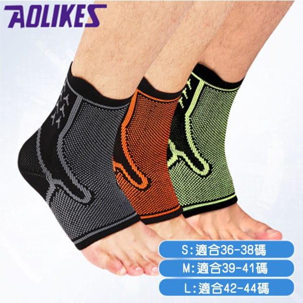 【Aolikes】【AOLIKES 台灣旗艦店】德國工藝壓縮襪套護踝7136(單入) 2