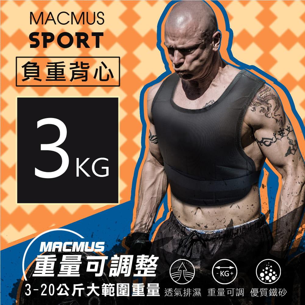 【MACMUS】3公斤可調整負重背心 10小包鐵砂 0