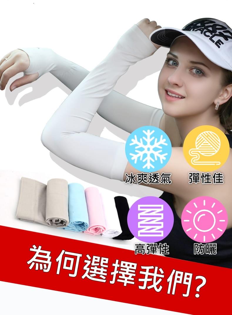 【Tela】自行車冰絲超透氣開指防曬袖套 1