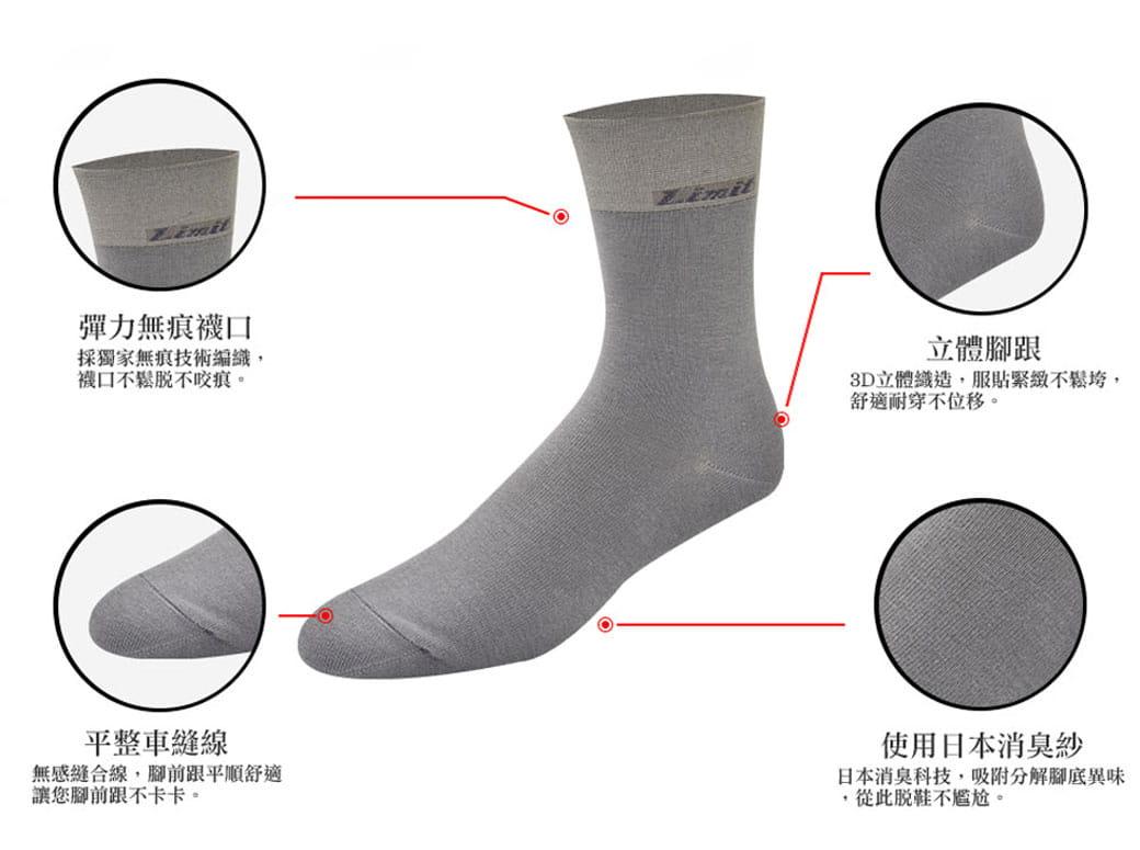 【力美特機能襪】經典紳士襪(灰) 3