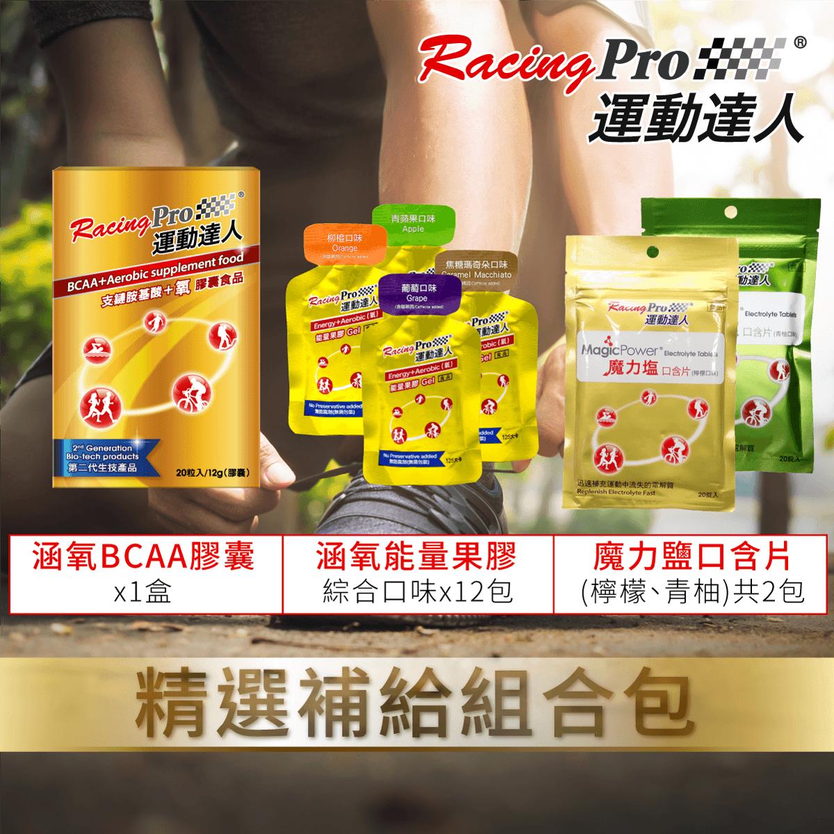 【RacingPro】【BCAA/能量果膠/魔力塩】精選補給組合包 0