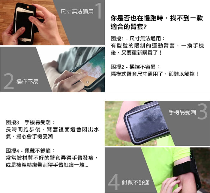 跑步手機綁 Run Tie - 通用手機運動臂套 - 黑色 2