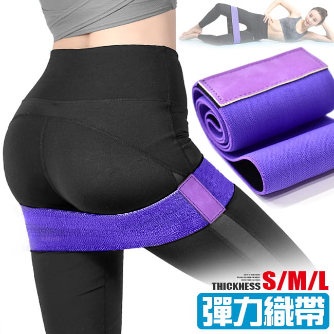 棉質防滑環狀彈力帶(加厚不捲邊) 翹臀圈乳膠阻力繩拉筋阻力帶 1
