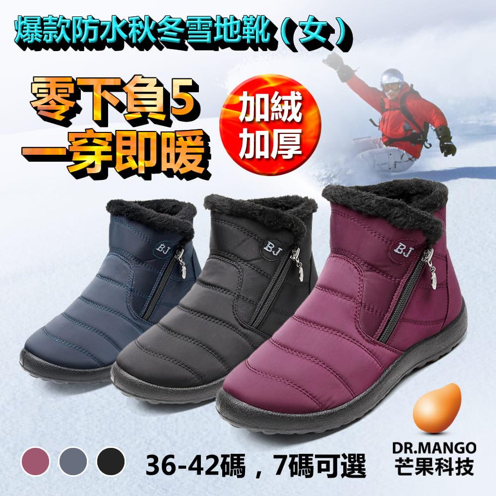 防水保暖防滑厚毛絨雪靴(36-42碼/3色可選) 0