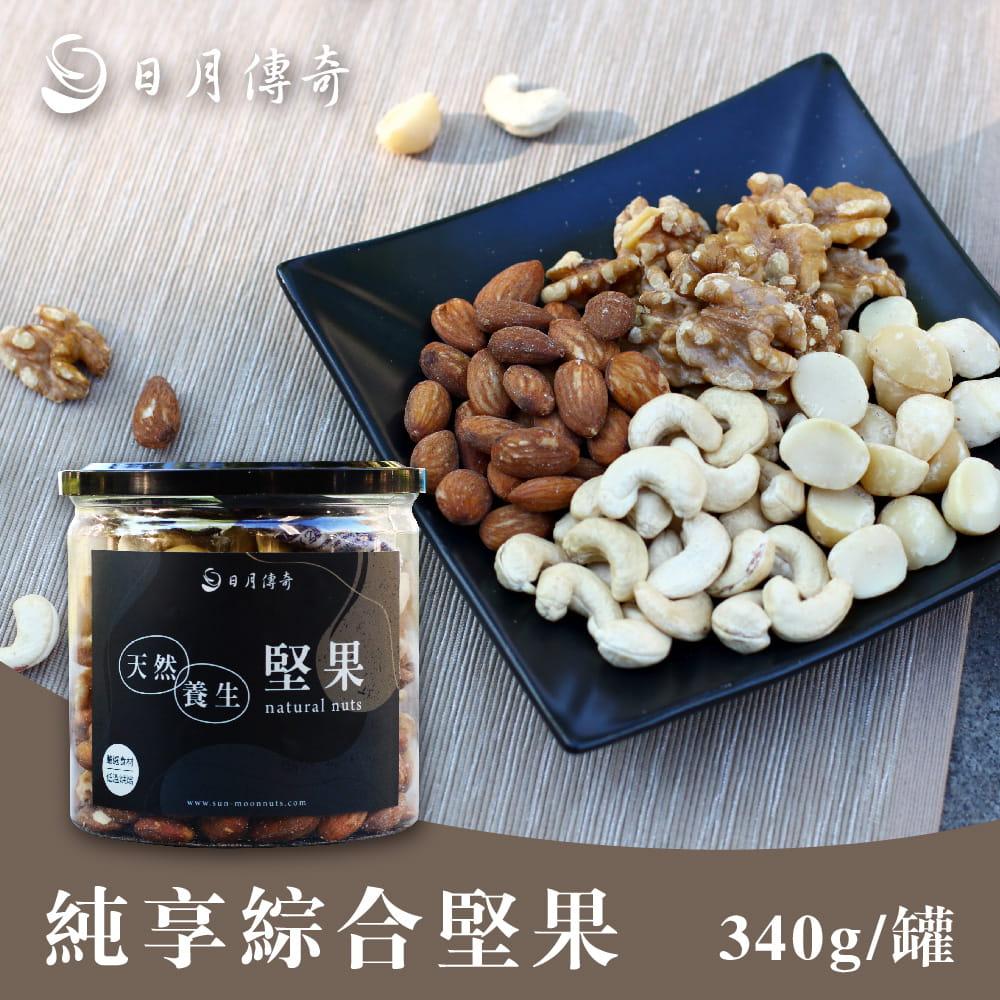 純享綜合堅果340G/罐