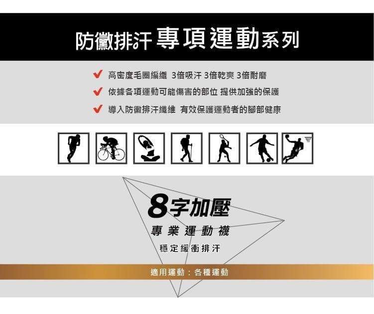 【旅行家】8字加壓排汗運動短襪 1