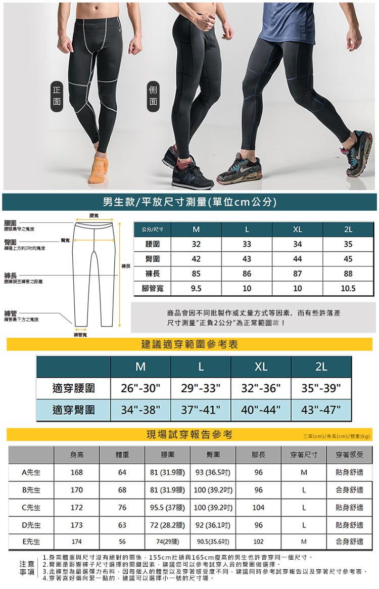 【BeautyFocus】男女智能調節運動壓力褲 20