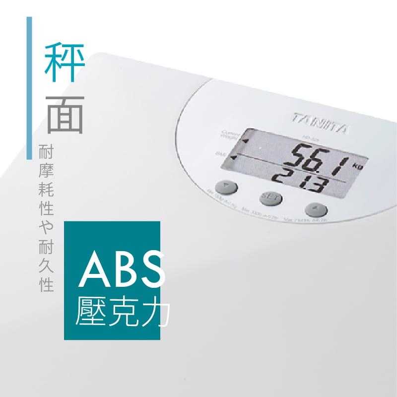 TANITA BMI電子體重計HD-325 2