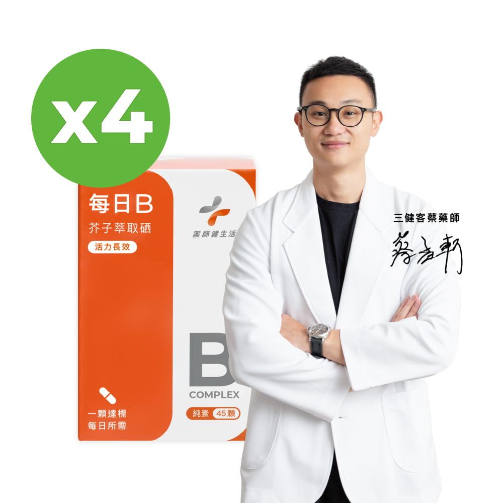 【藥師健生活】 活力長效緩式B群+硒 4盒 (180顆)