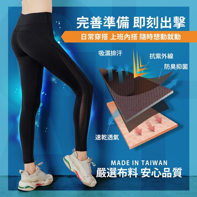 【GIAT】台灣製UV排汗機能壓力褲(撩心網美款) 3