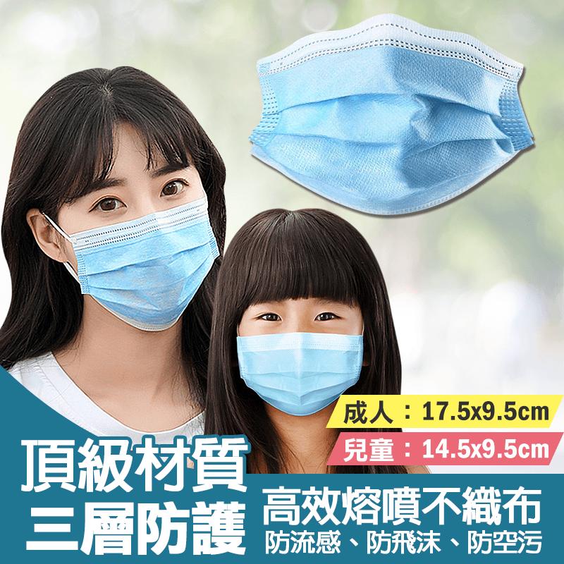 成人/兒童熔噴布三層防護清淨口罩(50片袋裝)