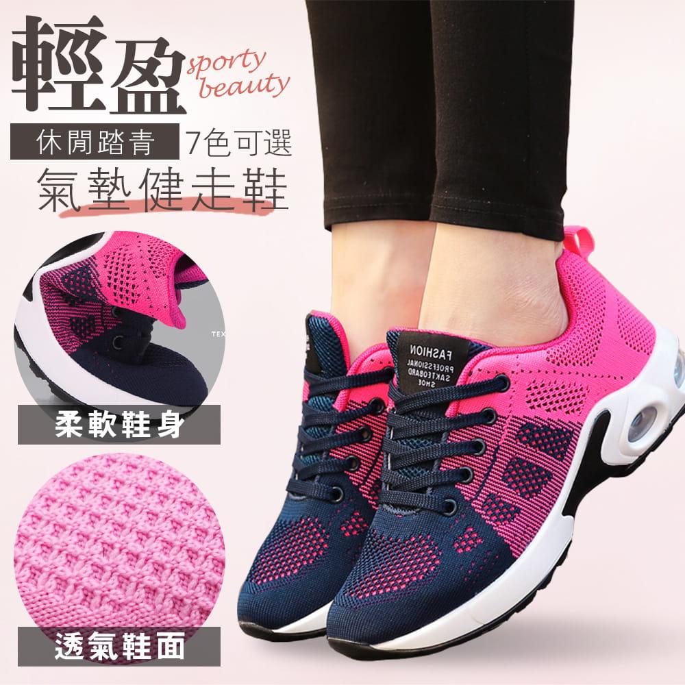 【NEW FORCE】透氣飛織輕盈休閒氣墊健走鞋--七色可選 0