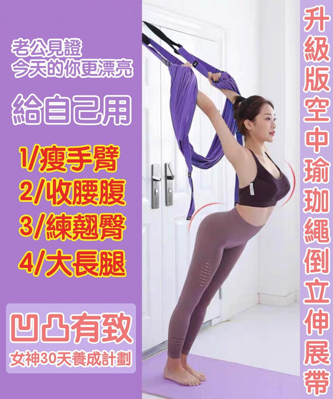 升級版空中瑜伽繩倒立伸展帶 1