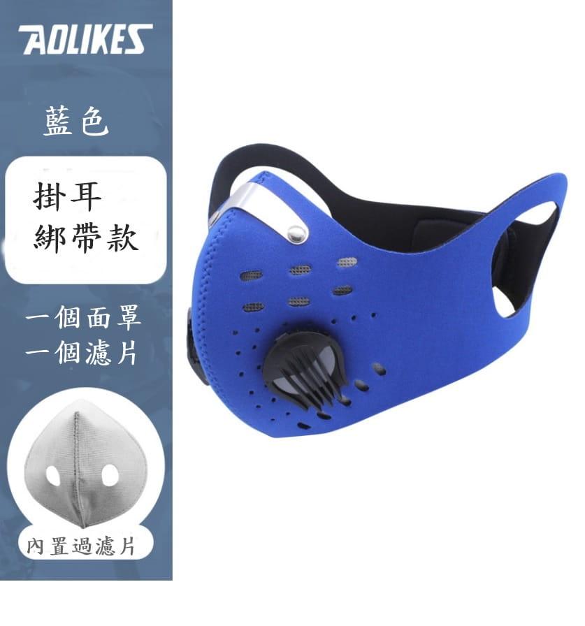 【CAIYI 凱溢】AOLIKES 騎行面罩口罩 防霧霾pm2.5活性炭面罩 防塵防風保暖 8